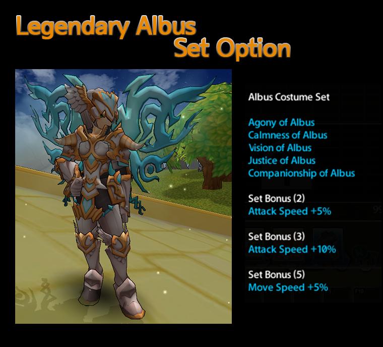 알버스-세트-옵션-이미지2.png