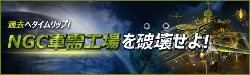 [AO JP] NGC 군수공장 파괴 이벤트.jpg